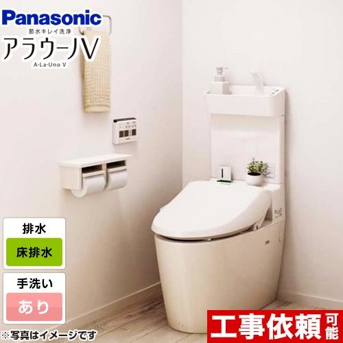 [XCH30A9WST] パナソニック トイレ NEWアラウーノV 3Dツイスター水流 基本機能モデル 手洗いあり 床排水120mm・200mm V専用トワレSN5 【送料無料】