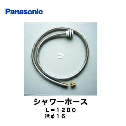 [CQ853B03KZZ] パナソニック 洗面水栓部材 シャワーホース 【この商品は販売のみで、工事は承っておりません】 洗面台 メタル L=1200 径φ16 【送料無料】