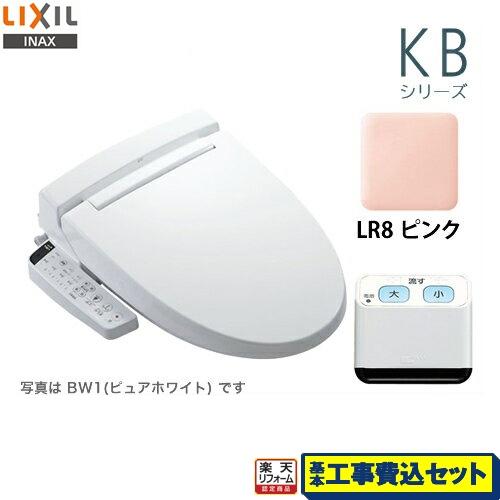 【リフォーム認定商品】【工事費込セット(商品+基本工事)】[CW-KB22QA-LR8] LIXIL 温水洗浄便座 KBシリーズ シャワートイレ 大型共用便座 貯湯式0.67L ピンク 壁リモコン付属