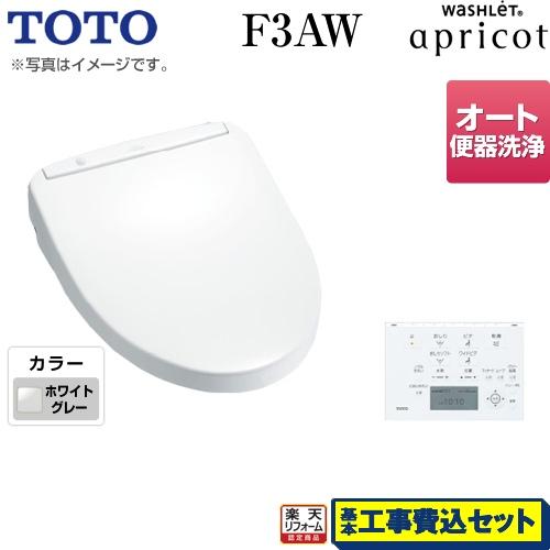 お客様感謝価格 温水洗浄便座 TCF4833AMR-NG2 リフォーム認定商品 工事費込セット 商品 販売実績No.1 基本工事 瞬間式 アプリコット 本物 ウォシュレット F3AW 壁リモコン付属 ホワイトグレー TOTO