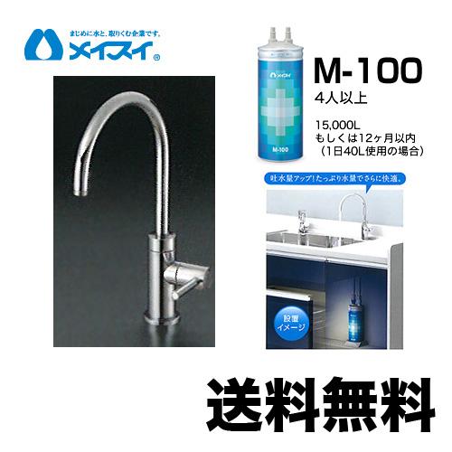 送料無料 浄水器 海外輸入 工事見積無料 カートリッジ メイスイ 定番スタイル M-100-FA4C カートリッジM-100タイプ アンダーシンク型 ビルトイン浄水器