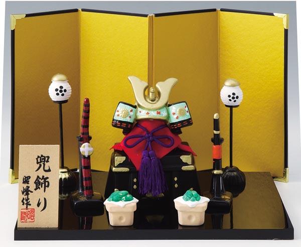 五月人形 コンパクト 陶器 小さい 兜 かぶと/ 兜飾り平セット /こどもの日 端午の節句 初夏 お祝い 贈り物 プレゼント