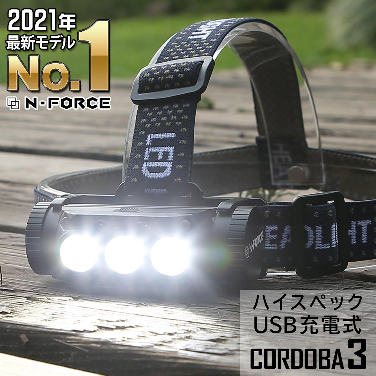 全く新しい三つ目のヘッドライト 2021年最新モデル セール商品 ヘッドライト N-FORCE Cordoba3 新品 送料無料 防災 防水 充電式ヘッドライト LED