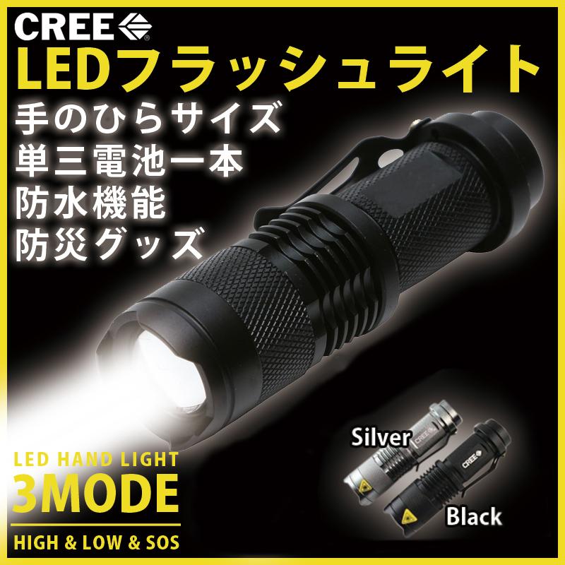 【 明るいLED 】 ハンディライト 防水 cree LED 懐中電灯 単3電池1本で使用できる 防水フラッシュライト