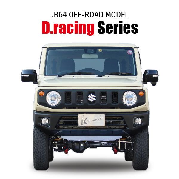 【問い合わせ・お見積り】ジムニー JB64 新車 コンプリートカー OFF-ROAD MODEL D.racing Series 2インチアップ
