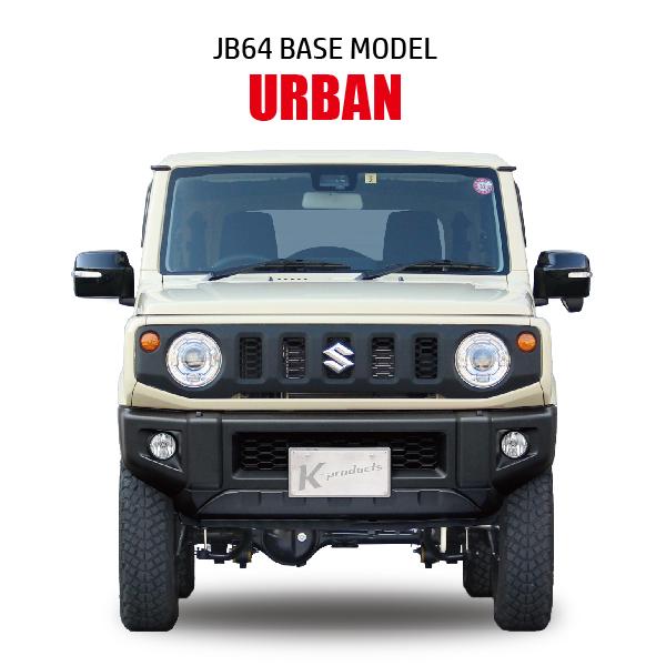 【問い合わせ・お見積り】ジムニー JB64 新車 コンプリートカー BASE MODEL URBAN 2インチアップ