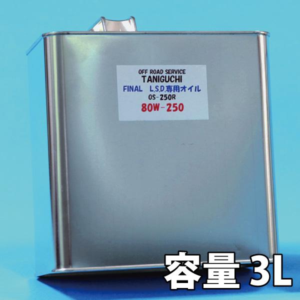 ジムニー 駆動 ファイナルLSD 専用オイル 80W-250 3リットル タニグチ TANIGUCHI