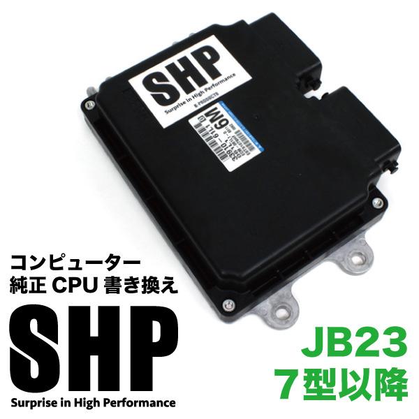 ジムニーパーツ電装SHPコンピューター純正CPU書き換えJB237型以降