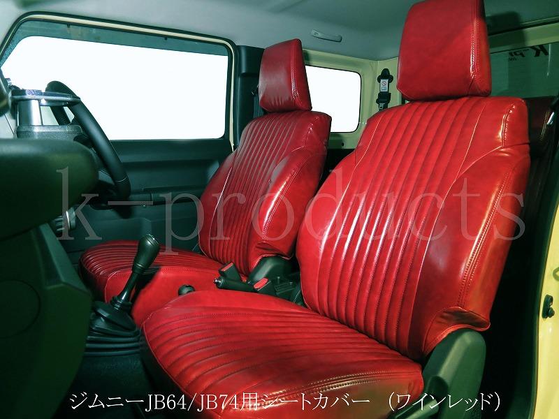 ジムニー JB64 JB74 シートカバー ボレロ レトロスタイル RETRO STYLE カラー:ワインレッド インテリア (XGグレード取付不可)