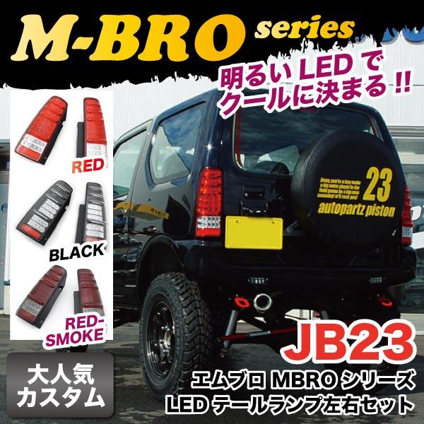 mbro製JB23LEDテールランプ左右セット