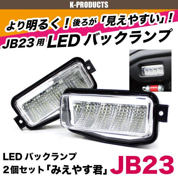 LEDバックランプみえやす君2個セットJB23