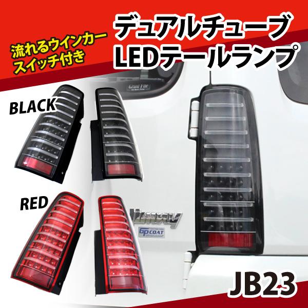 JB23デュアルチューブLEDテールランプ左右セット