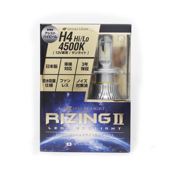ジムニー ライト 日本製 LED ヘッドライト RIZING2 H4 Hi/Lo 12V用 4500K SPHERE LIGHT