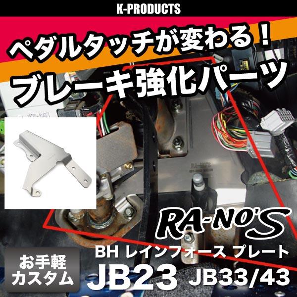 ジムニーBHレインフォースプレートJB23/JB33/JB43(ラノーズ製)