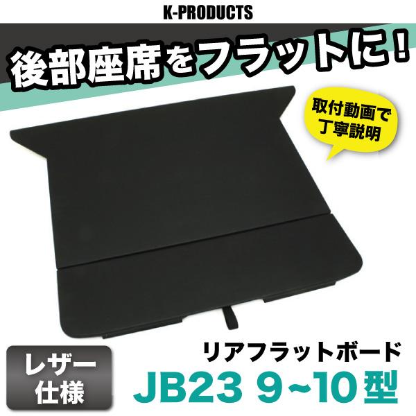 ジムニー インテリア リアフラットボード JB23 9~10型 ※個別送料有商品