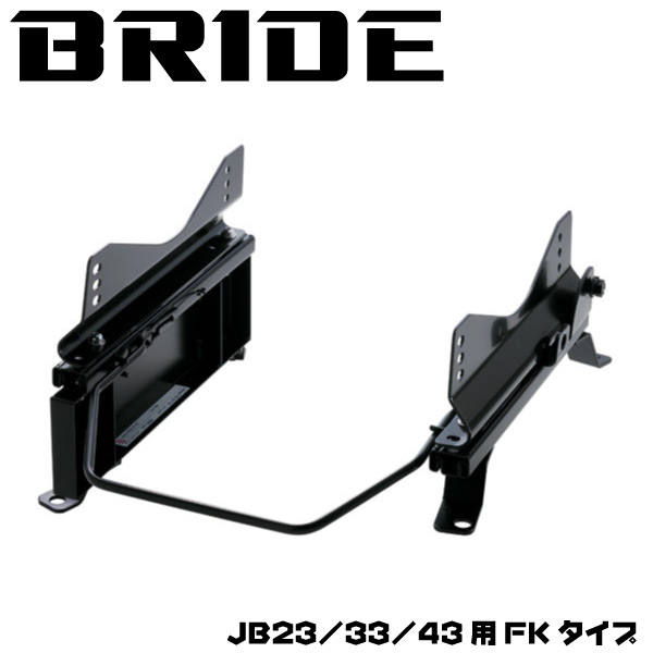 ジムニー インテリア JB23 JB33 JB43 BRIDE シートレール FKタイプ 片側 フルバケットシリーズ用 S019FK S020FK