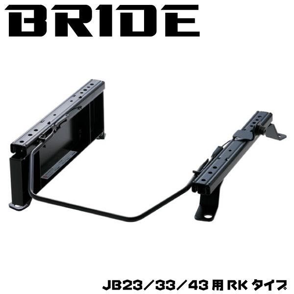 ジムニー インテリア JB23 JB33 JB43 BRIDE シートレール RKタイプ 片側 LowMAXシリーズ用 S019RK S020RK