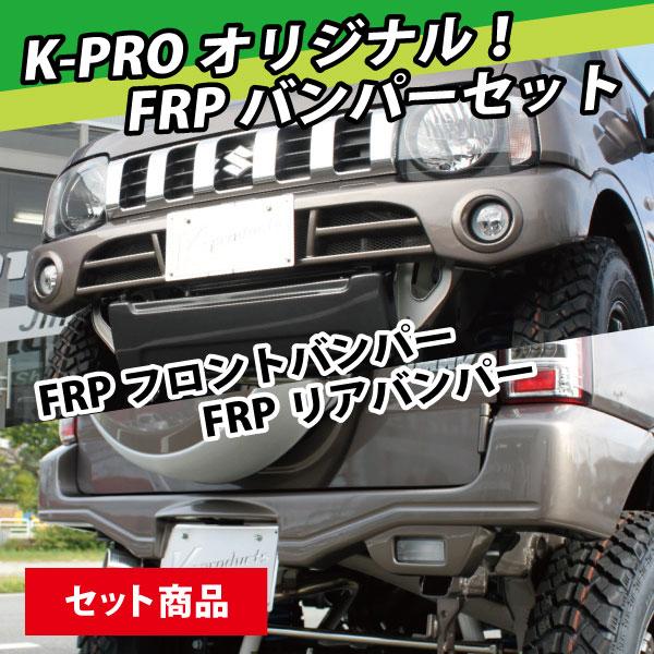 ジムニー バンパー エクステリア オリジナルFRPバンパー フロント・リアセット JB23