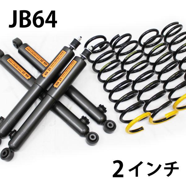 ジムニー インチアップ サスペンション 2インチUPコイルサスペンション「ブラックスペシャルスポーツ」&14段調整式ショックアブソーバー「腱」セット JB64