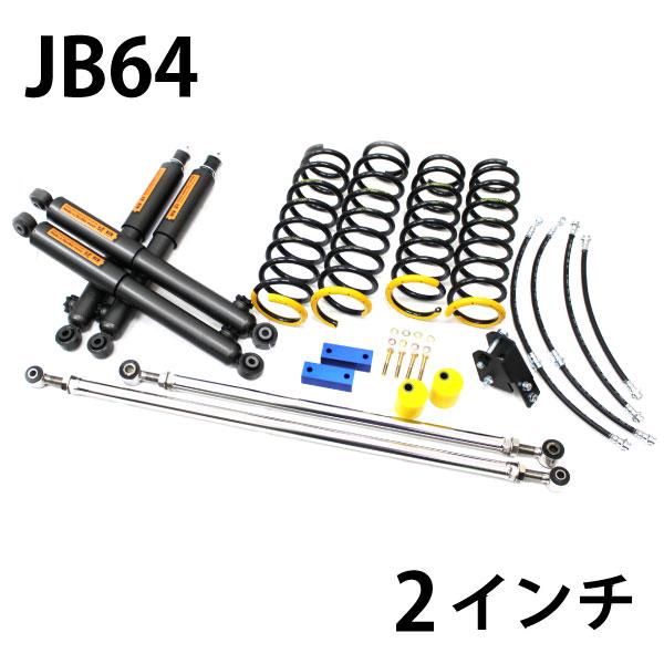 ジムニー インチアップ サスペンション K-PRO 2インチUP「腱」サスペンションセット JB64