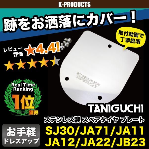 ジムニースペアタイヤプレートSJ30〜JA11/JB23タニグチ