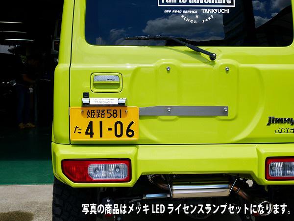 ジムニー ライト スペアタイヤ純正位置用ナンバー移動キット 旧ナンバー灯 JB64 JB74 タニグチ TANIGUCHI