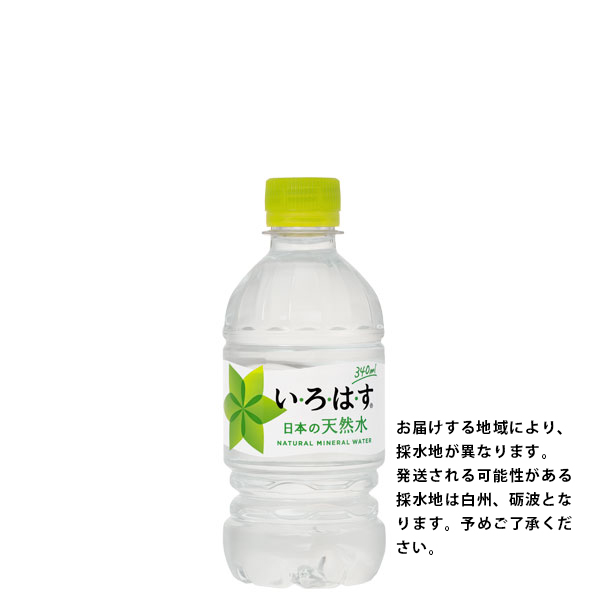 厳選された日本の天然水 特価品コーナー☆ コカ コーラ 2ケースセット い ろ 340mlPET す 合計48本 は 24本×2箱 ☆送料無料☆ 当日発送可能
