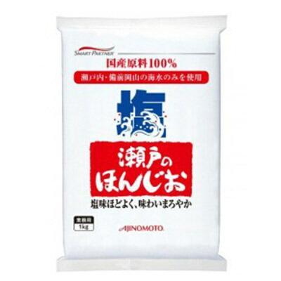 AJINOMOTO -味の素- 正規品送料無料 瀬戸のほんじお 1kg×1袋 業務用 価格交渉OK送料無料