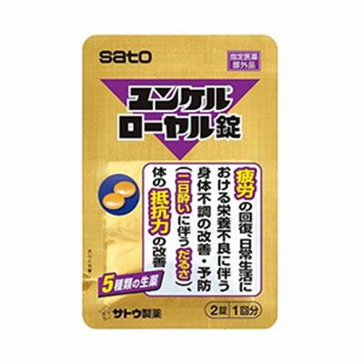 佐藤製薬 ユンケル 『4年保証』 国内正規品 2錠×20包 ローヤル錠