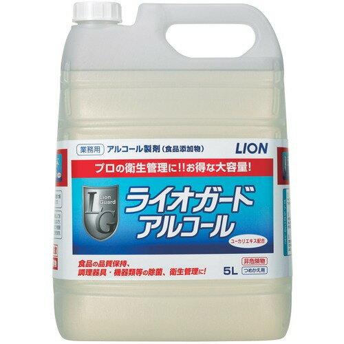 ライオン ライオガード 5L×1本 業務用 人気ブランド多数対象 アルコール除菌 食添 特売