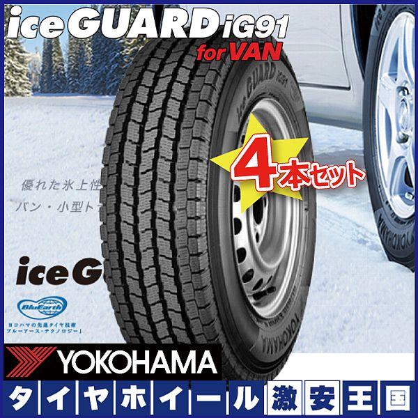 【2018年製】【送料無料】4本セット ヨコハマ アイスガード YOKOHAMA iceGUARD IG91 for VAN 195/80R15 107/105L 15インチ スタッドレスタイヤ ハイエース,キャラバンなどに