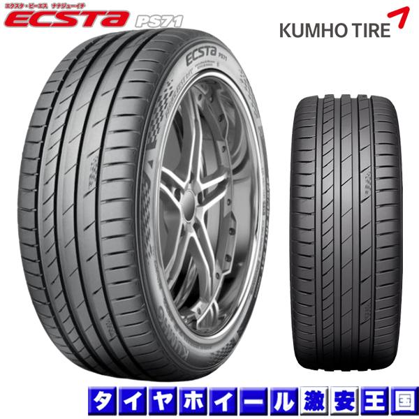 【送料無料】 4本セット クムホ エクスタ KUMHO ECSTA PS71 215/40R18 89Y XL 18インチ 新品サマータイヤ