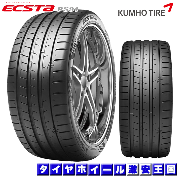 【送料無料】【4本セット】 クムホ エクスタ KUMHO ECSTA PS91 225/40R19 98Y XL 19インチ 新品サマータイヤ