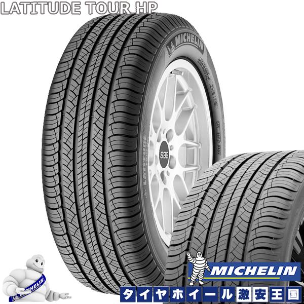 ミシュラン ラティチュードツアーHP MICHELIN LATITUDE Tour HP 285/50R20 112V 20インチ SUV専用タイヤ 2本以上送料無料
