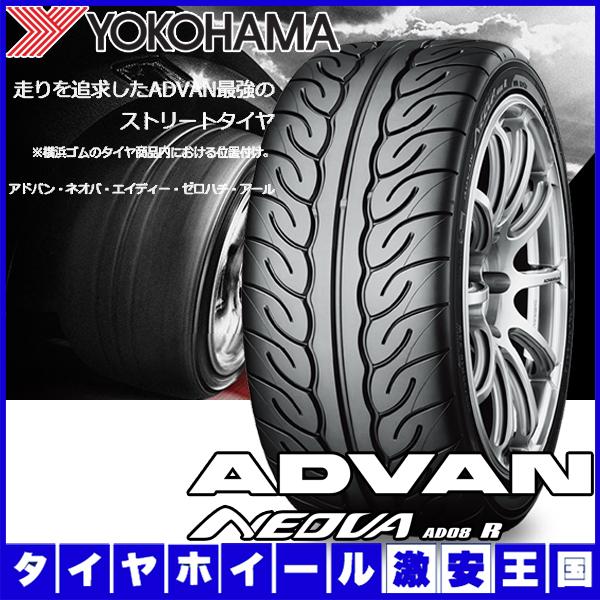 ヨコハマ アドバン ネオバ AD08R 225/40R18 88W 2017年製 18インチ 新品サマータイヤ 2本以上送料無料