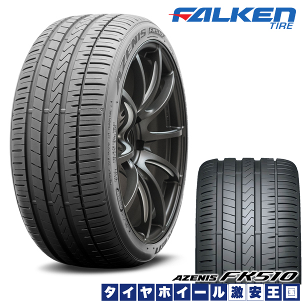 【送料無料】【4本セット】 アゼニス FALKEN AZENIS FK510 225/45R19 96Y XL サマータイヤ 【代引不可】