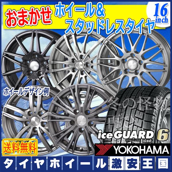【取付対象】【送料無料】【2017-2018年製】 YOKOHAMA ヨコハマ アイスガード6 IG60 215/65R16 デザインおまかせホイール 6.5J-16インチ スタッドレスタイヤ ホイール4本セット