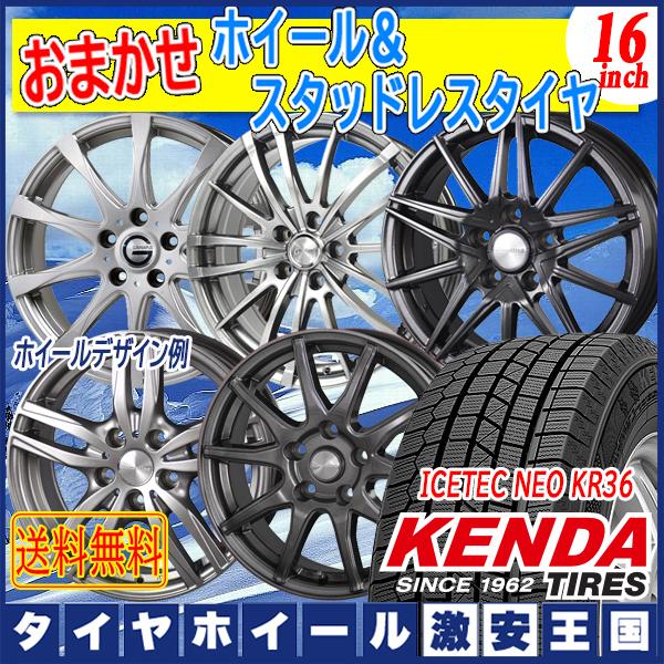 【送料無料】【2017-2018年製】 KENDA ケンダ アイステックネオ KR36 215/65R16 デザインおまかせホイール 6.5J-16インチ スタッドレスタイヤ ホイール4本セット