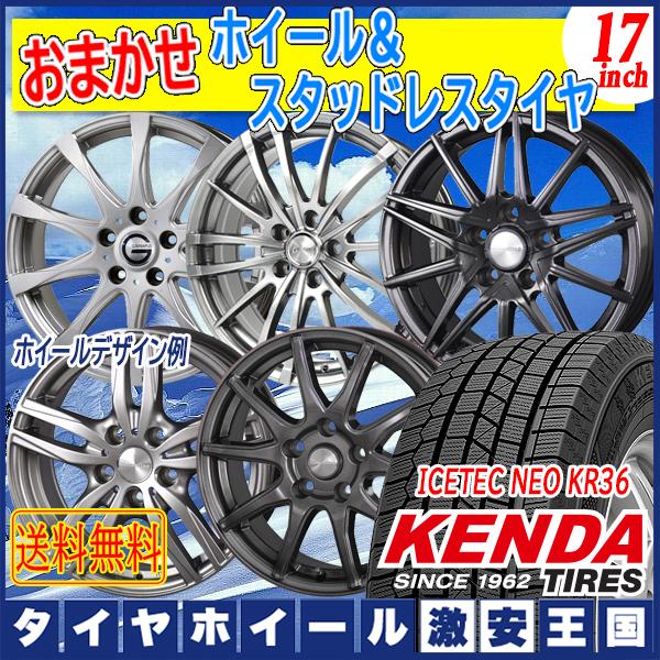 【送料無料】【2017-2018年製】 KENDA ケンダ アイステックネオ KR36 215/60R17 17インチ ホイールデザインおまかせ スタッドレスタイヤ ホイール4本セット