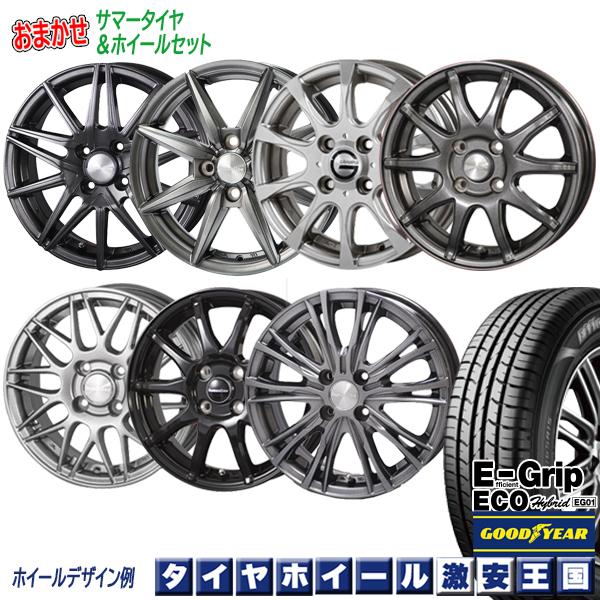 【取付対象】送料無料 グッドイヤー E-GRIP エコ EG01 175/70R14 ホイールデザインおまかせ 5.5J-14インチ 新品 サマータイヤ ホイール4本セット