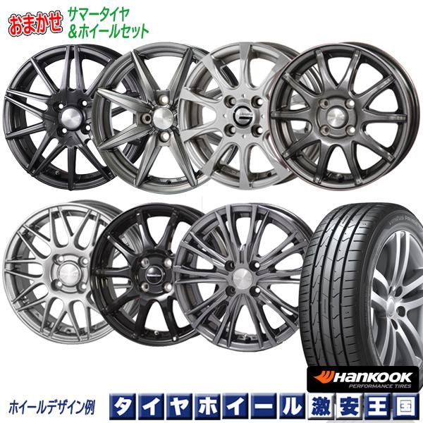 【取付対象】 送料無料 155/55R14 HANKOOK ハンコック PRIME3 K125 ホイールデザインおまかせ 4.5J-14インチ 軽自動車用 新品サマータイヤ ホイール 4本セット