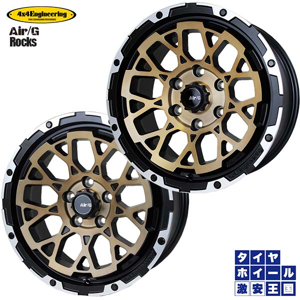 品質は非常に良い 送料無料 Engineering Air/G LT225/65R17 RBBF 107/103SLRD RBBF Goodrich All-Terrain T/A KO2 ブラックレター新品 サマータイヤホイール 4本セット4x4 Engineering Air/G Rocks4x4エンジニアリング ロックス17インチ 7.0J 5H114.3ブロンズ/リムDC, クリハチ:5d16d9b7 --- anekdot.xyz