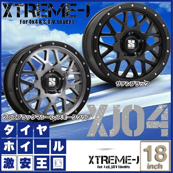 【送料無料】ダンロップ WINTER MAXX SJ8 285/60R18 新品 スタッドレスタイヤ ホイール4本セット XTREME-J エクストリームJ XJ04 18インチ 5H127 グロスブラックマシーン/スモーククリア