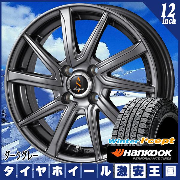 【送料無料】 HANKOOK ハンコック ウィンラーアイセプト W605 145/80R12 74Q ワーク セプティモ G01 ダークグレー 4.0J-12 軽自動車用 12インチ スタッドレスタイヤ ホイール4本セット