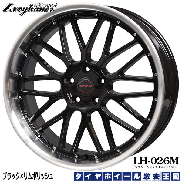 送料無料 225/35R20 WINRUN ウィンラン R330 ラグジーヘインズ LH026M ブラック/リムポリッシュ 8.0J-20インチ 新品サマータイヤ ホイール4本セット