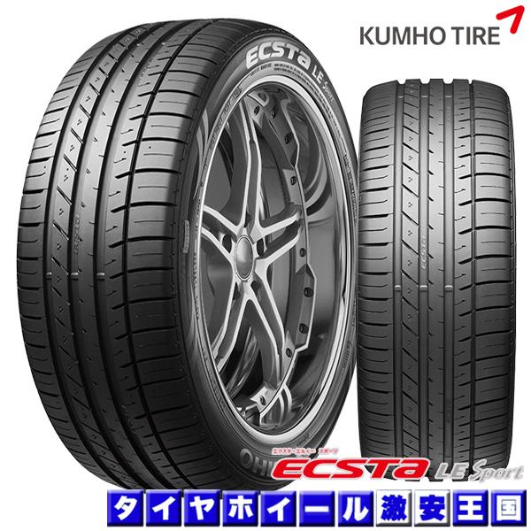 【取付対象】【送料無料】 KUMHO ECSTA LE Sport KU39 245/45R18 100Y XL クムホ エクスタ エルイースポーツ 245/45-18 サマータイヤ 2本