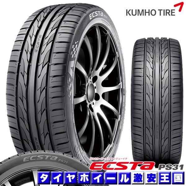 【取付対象】 送料無料 2本セット クムホ エクスタ KUMHO ECSTA PS31 215/45R17 91W XL 17インチ 新品サマータイヤ