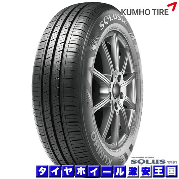 【取付対象】 送料無料 4本セット 165/60R15 77H クムホ ソルウス TA31 15インチ 新品サマータイヤ