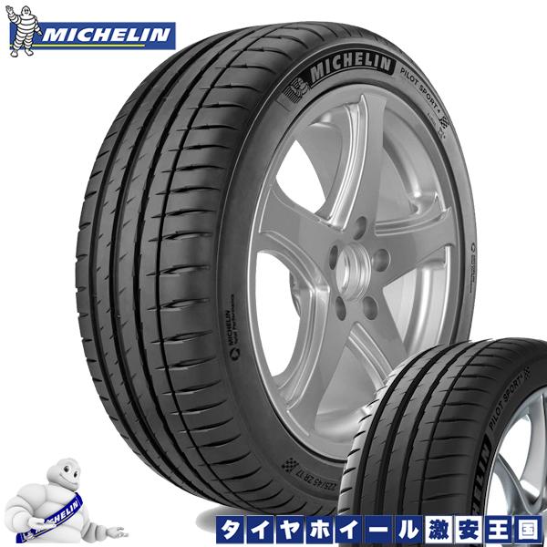 【取付対象】 送料無料 4本セット MICHELIN ミシュラン パイロットスポーツ4 215/50R17 17インチ 新品サマータイヤ