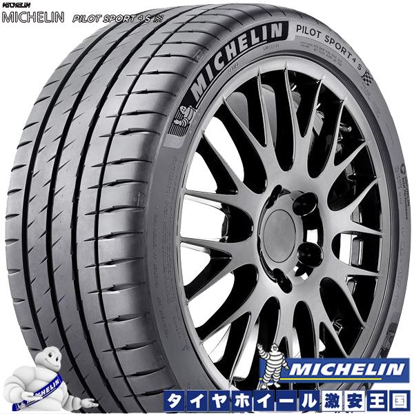 2本以上送料無料 MICHELIN ミシュラン パイロットスポーツ 4S 295/35R20 (105Y) XL 20インチ 新品サマータイヤ
